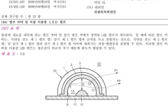 Патент (Корея)