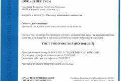 Сертификат ГОСТ Р ИСО 9001-2015