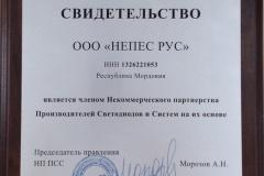 Свидетельство о членстве в НП ПСС
