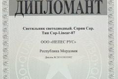Диплом 100 лучших товаров России Новинка Cap Linear 07