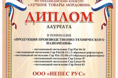 Диплом Лауреата Лучшие товары Мордовии