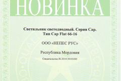 Сертификат 100 лучших товаров России Новинка Cap Flat 66-16