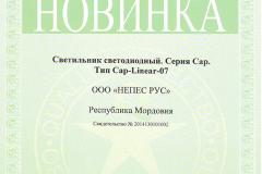 Сертификат 100 лучших товаров России Новинка Cap Linear 07