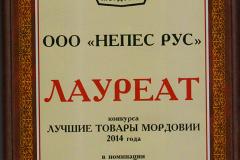 Лауреат Лучшие товары Мордовии