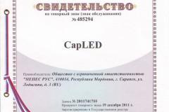 Свидетельство регистрации ТМ  CapLED